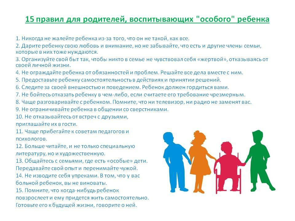возможность регистрации родителей у детей